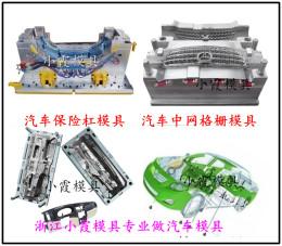 奥迪S7汽车塑胶模具 宝骏塑料件模具