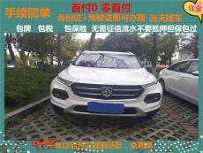 莆田市新车零首付分期购车精华
