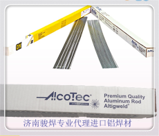 美国阿克泰克ER1100铝焊丝 铝合金焊丝