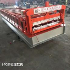 供应自动剪切840单板压瓦机自动记数切割
