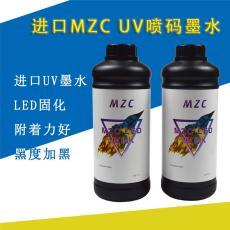 进口MZC8035 UV墨水固化设备喷码墨水