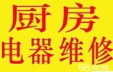 青岛西门子售后维修油烟机燃气灶品牌