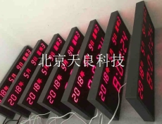 北京天良电子时钟医院子母钟专用生产商