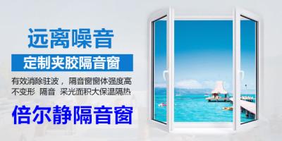 定制扬州隔音窗 有效隔住低频噪音