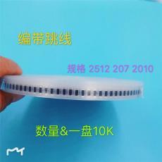 东莞新型贴片跳线/大电流贴片跳线/电阻跨线