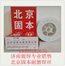 KB-999耐磨药芯焊丝 堆焊焊丝