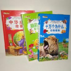 儿童图书彩图故事书宝宝绘本批量定制印刷