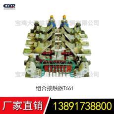 秦岭铁路轨道车配件  T661组合接触器 YCZ4Q