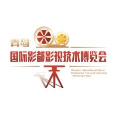 青島國際影都影視技術博覽會