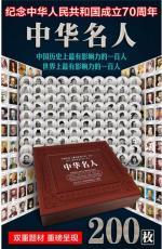 中華名人百位銀質紀念大全套
