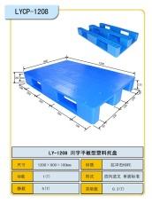 凍庫專用塑料托盤廠家定制