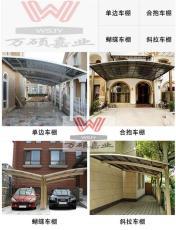 顺义定制停车棚 小区铝合金车棚 遮阳雨棚