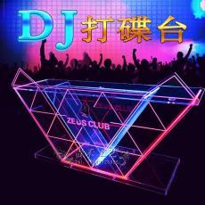 新款LED发光DJ台打碟台酒吧跳舞台KTV迎宾台