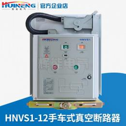 供应辉能电气HNVS1-12小型化650型户内高压