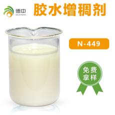 胶水增稠剂 安全环保  相溶性好 厂家直销