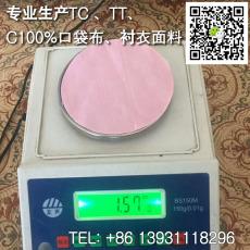 TC9010 23X23 88X64 63涤平工装工作服面料