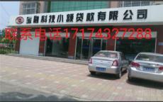 上海高利貸款公司 正規貸款