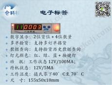 一倉WMS軟件電子標簽燈光輔助分揀系統