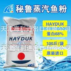 秘魯蒸汽干燥魚粉進口魚粉報價蛋白68HAYDUK