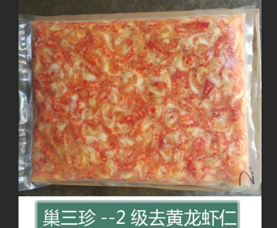 厂家直销安徽三珍食品冷冻234级龙虾仁