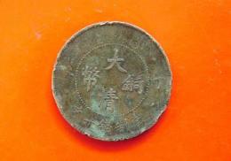 大清铜币成交率高吗