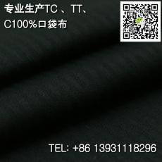 涤棉口袋布鱼骨纹口袋布TC 100DX40 110X76