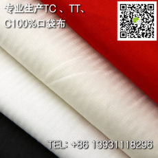 全涤口袋布鱼骨纹口袋布长丝口袋100D110X76