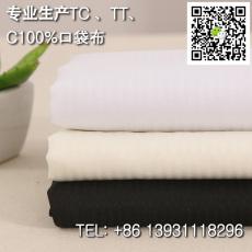 涤棉口袋布交织鱼骨纹口袋布100dx45 110x76