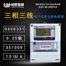 威胜三相三线DSSD331-MB3电子式多功能电表