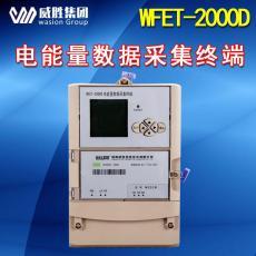 威胜WFET-2000D/2000S电能数据采集终端