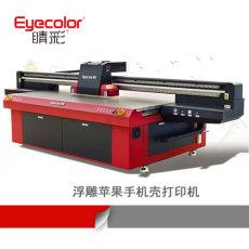 浮雕苹果手机壳打印机批量生产-睛彩数码
