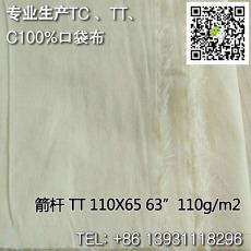 全滌口袋布仿大化坯布黑色口袋布毛邊186T口