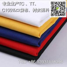 全涤布口袋布窄幅坯布186T口袋布黑色口袋布