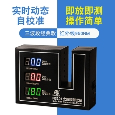 NS101建筑膜隔熱率測試儀