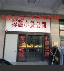贵阳高利贷款公司171  7432  7288正规贷款