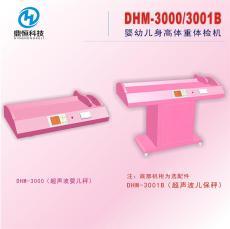 廠家供應嬰幼兒身高體重測量床