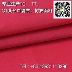 全涤黑色口袋布88x64坯布本白漂白大化口袋