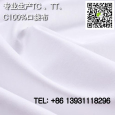 全滌大化超細旦面料窄幅坯布48x48 133x72