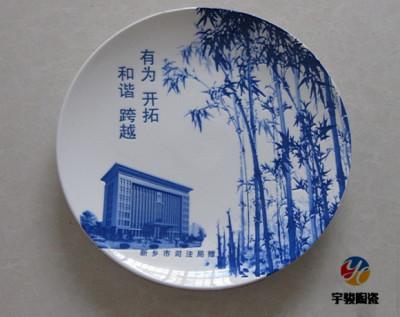 年终公司礼品陶瓷纪念盘25公分批发