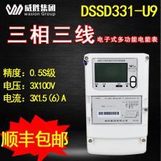 多功能关口电度表DSSD331/DTSD341-U9