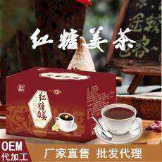 润泽神农红糖姜茶固体饮料速溶冲饮批发代理