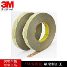 3M468MP雙面膠無基膠透明強力雙面膠帶