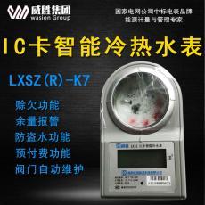 威胜水表LXSZ-K7型IC卡冷热预付费水表