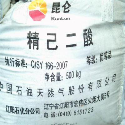 厂家直销 辽化己二酸 国标含量 量大优惠