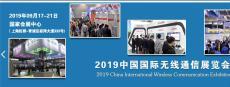 2019中国国际无线通信展览会