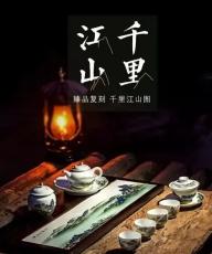 阳仕奇千里江山茶器套装