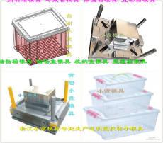 中国塑胶模具厂塑胶储物箱模具