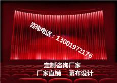 加厚舞台幕布舞台机械幕布电动系统舞台批发