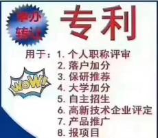 郑州专利代理专利申请购买专利不成功退全款