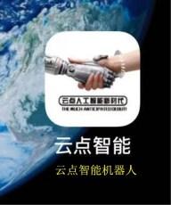 云点智能机器人模式介绍及源码系统开发
